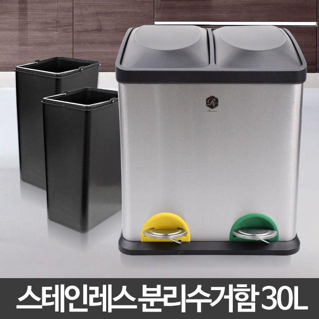 스텐 분리수거함 30L/가정용 수거함 재활용 쓰레기