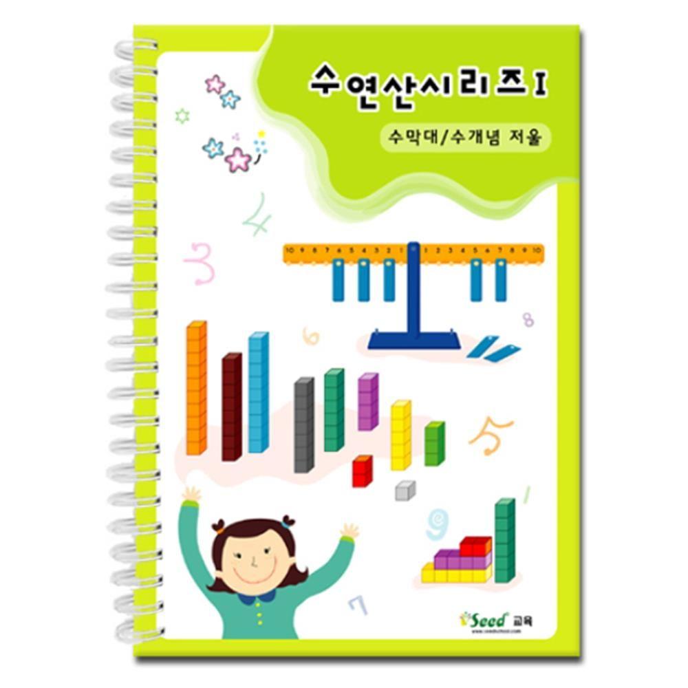 수연산시리즈1 수막대 수개념저울 교재 51페이지