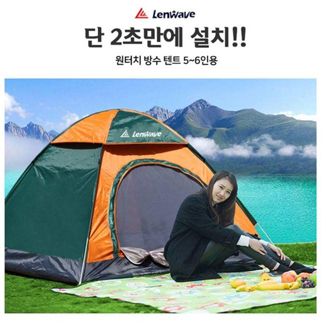 런웨이브 원터치 방수 텐트5-6인용 낚시텐트 캠핑텐트
