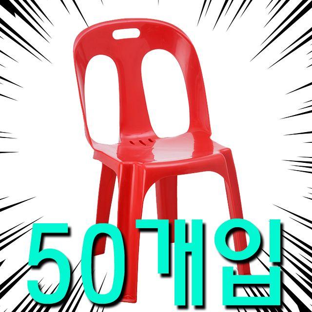 다단적재가 가능한 야외테이블 전용 등받이 의자 50개