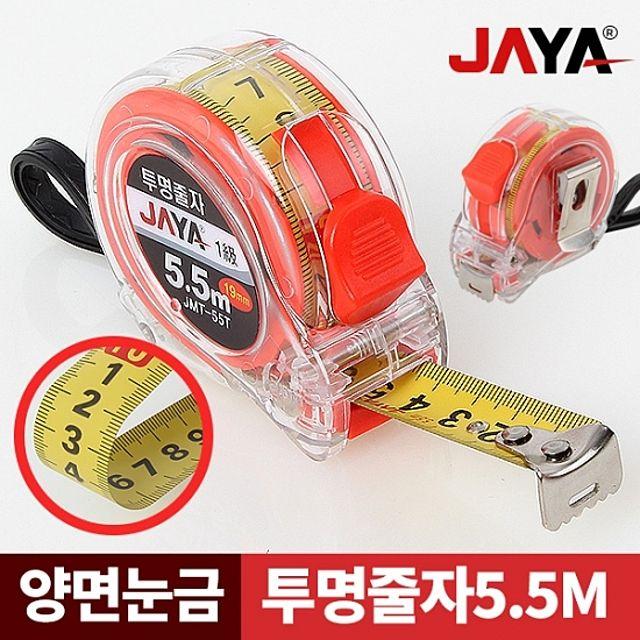 고급형 투명 줄자 5.5M 자동줄자 휴대용 측정공구 자 공구 자야