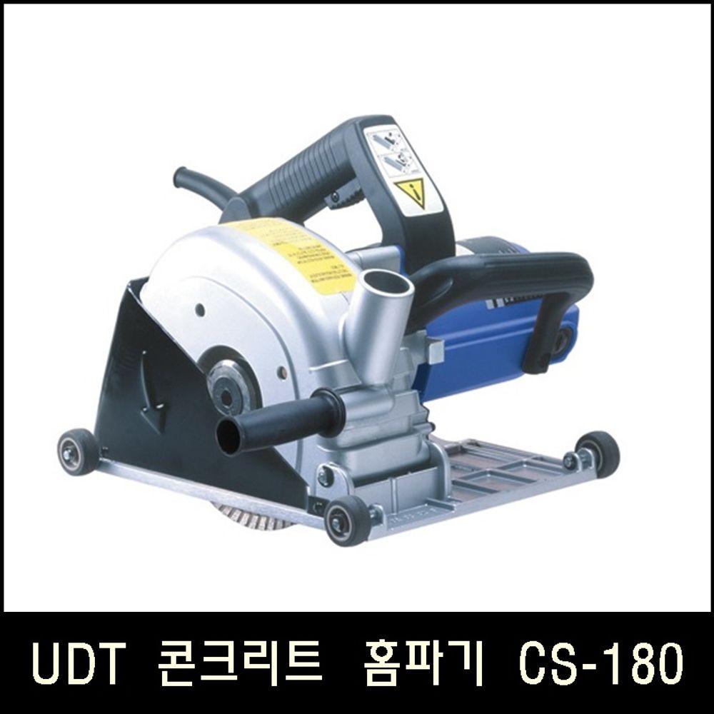 Han_UDT 콘크리트 홈파기 CS-180