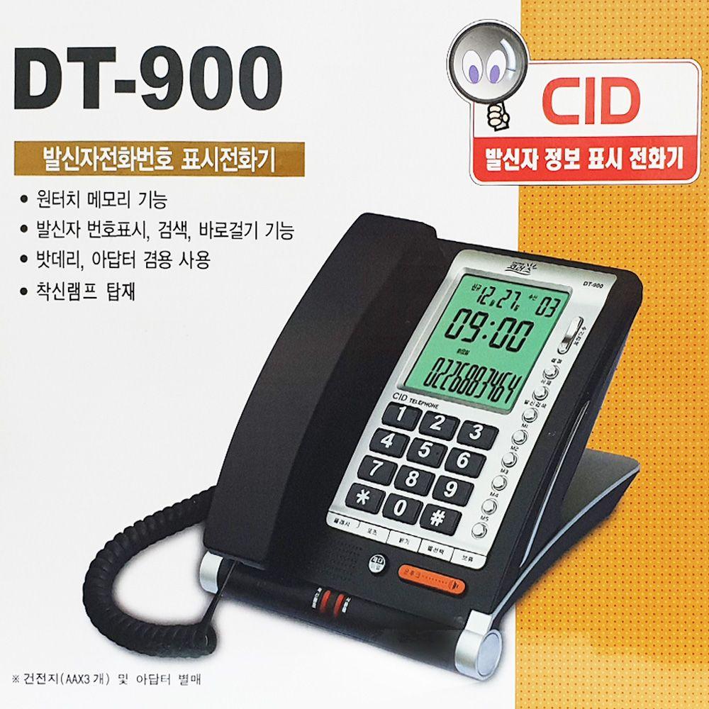 코러스 발신자전화번호 표시 CID 유선전화기 900