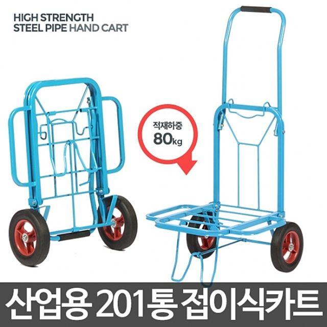 201통바퀴-카트 핸드카트 운반 손수레 캐리어 마트
