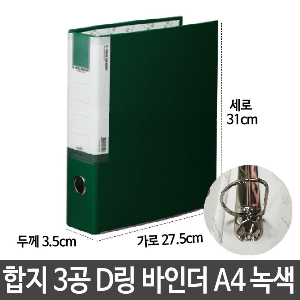 합지 3공 D링 바인더 A4 3cm 서류 파일 대량 보관