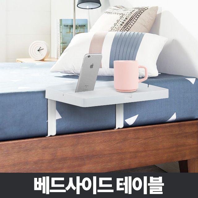 베드사이드테이블 침대수납 간이보조 침대옆 미니작은