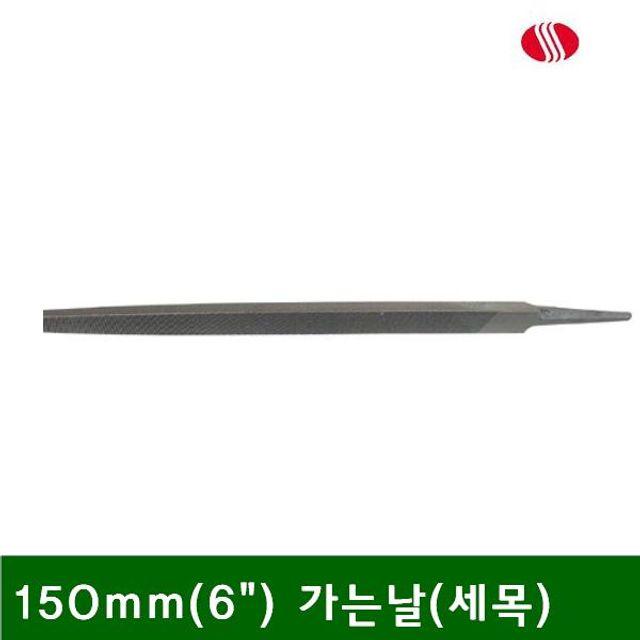 삼각줄 150mm(6In.ch) 가는날(세목) (1EA)