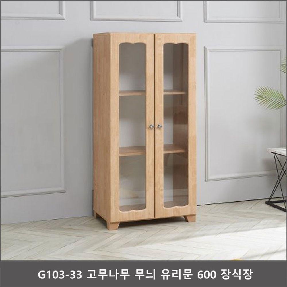 G103-33 고무나무 무늬 유리문 600 장식장