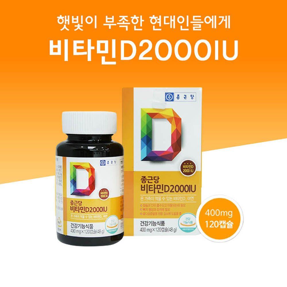 종근당 비타민D 2000IU 영양제 건강기능식품 아연