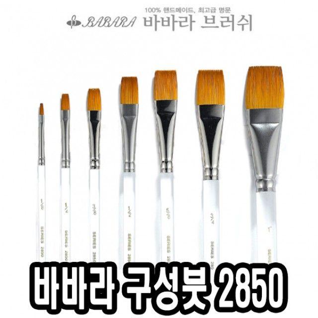 바바라구성붓 2850-A 5/8호 낱자루 - 34453
