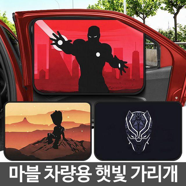 차량용가리개 자동차커튼 차량썬바이저 햇빛가림막 차
