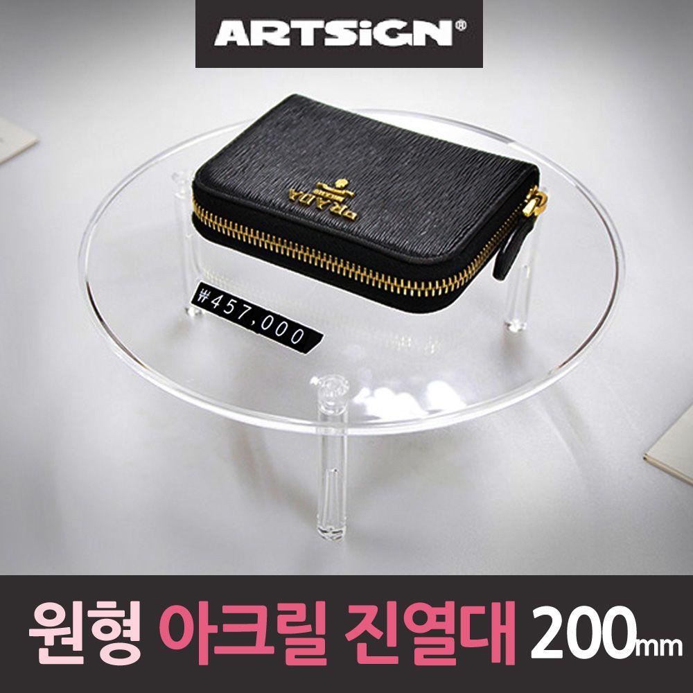투명 원형테이블 상품진열대 150