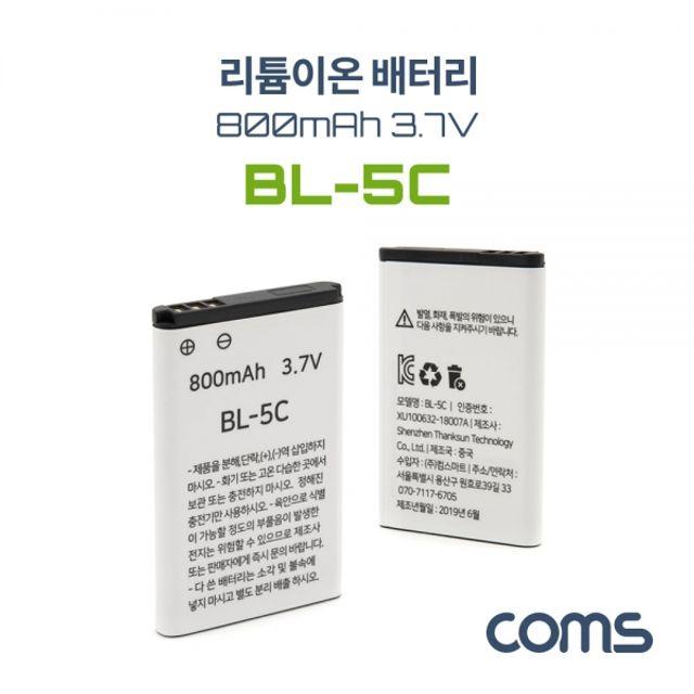 Coms 리튬이온 배터리(BL5C) 800mAh 3.7V