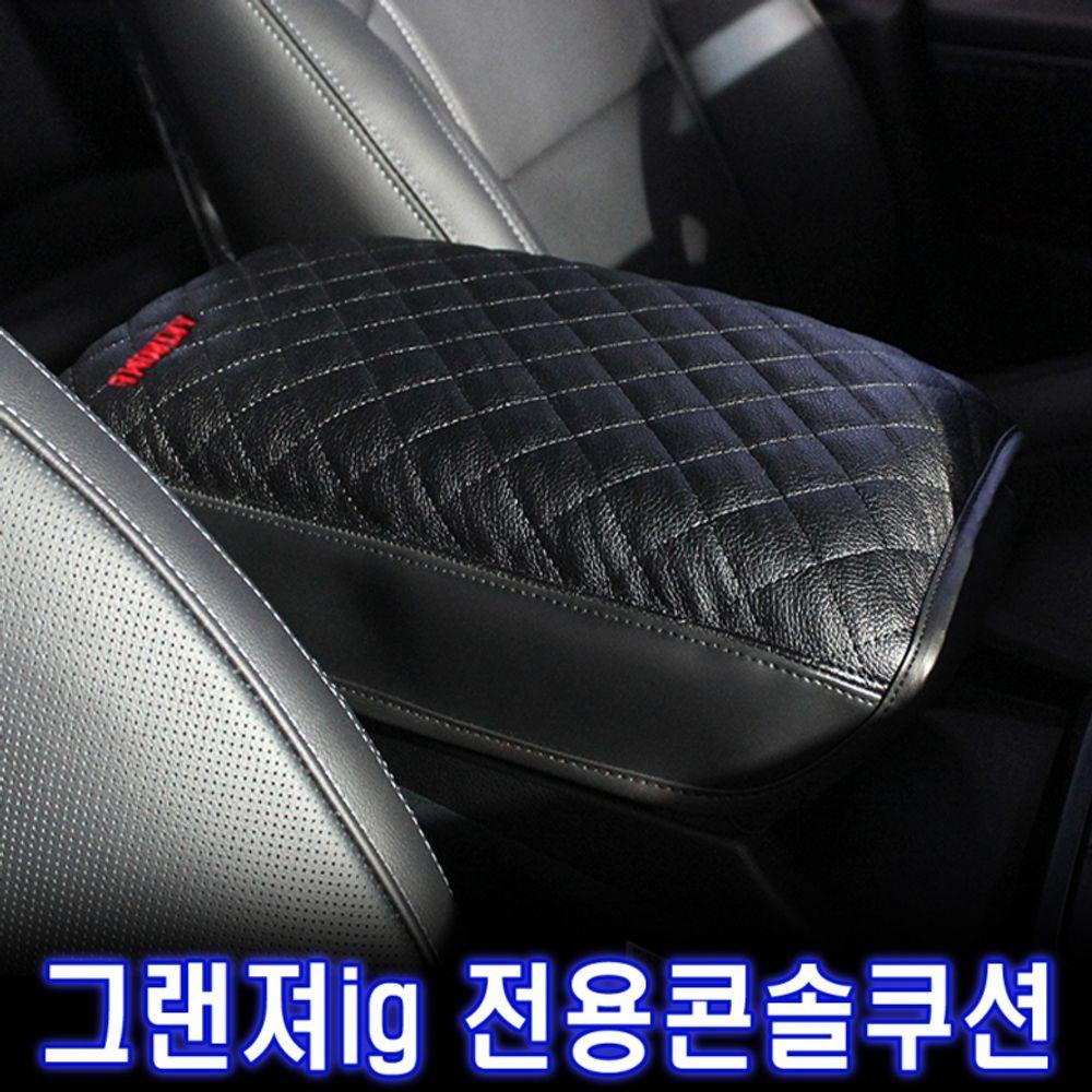 그랜져IG 전용 엠보싱 팔걸이쿠션 자동차 콘솔쿠션