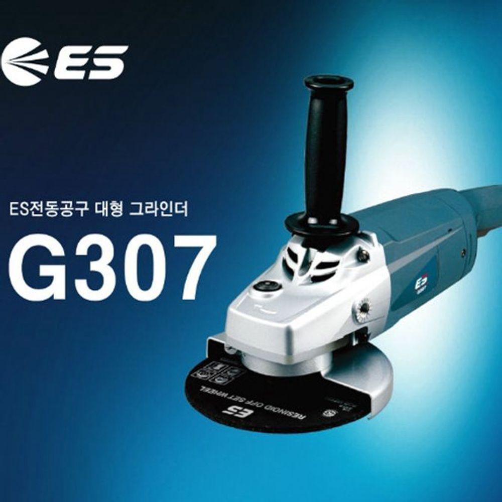ES산전 그라인더G307 (7in) 전동 그라인더 공구