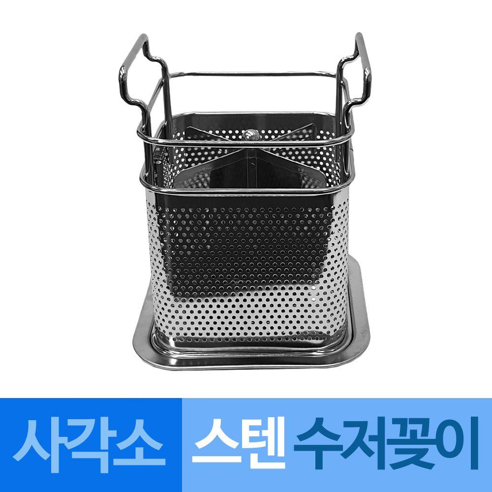 대흥 스텐타공 물빠짐 수저꽂이 사각소