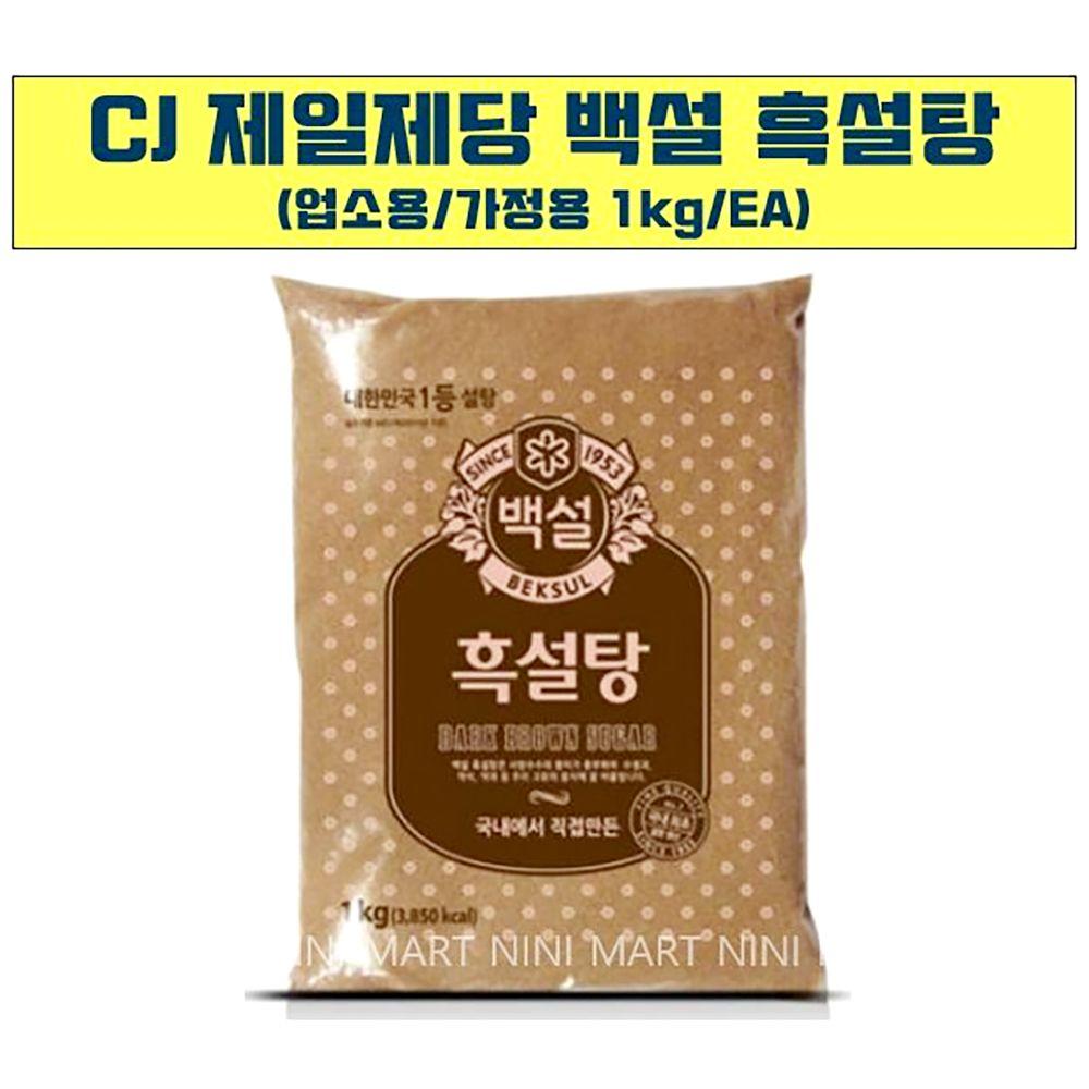 흑설탕 백설 1kg x16개 검정 설탕 조미료 식당 업소