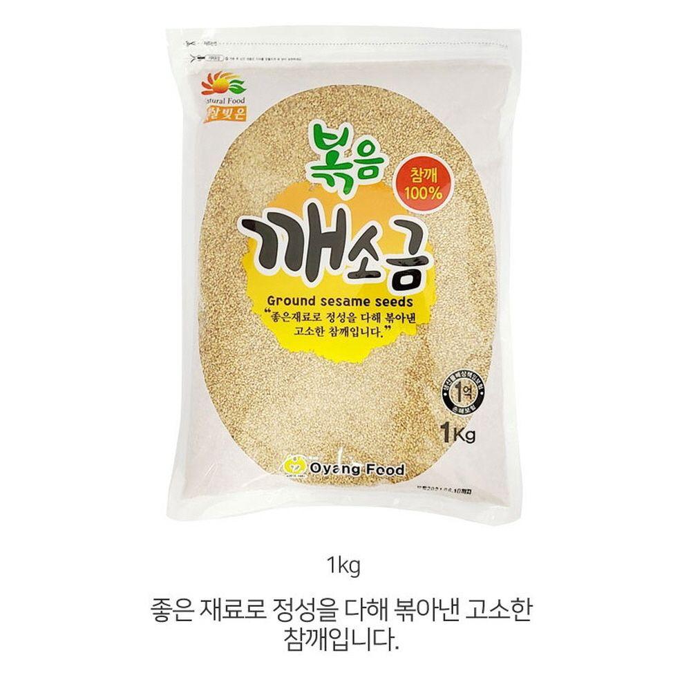 고소한 풍미 볶음참깨 볶음깨소금 볶음검정깨 1kg