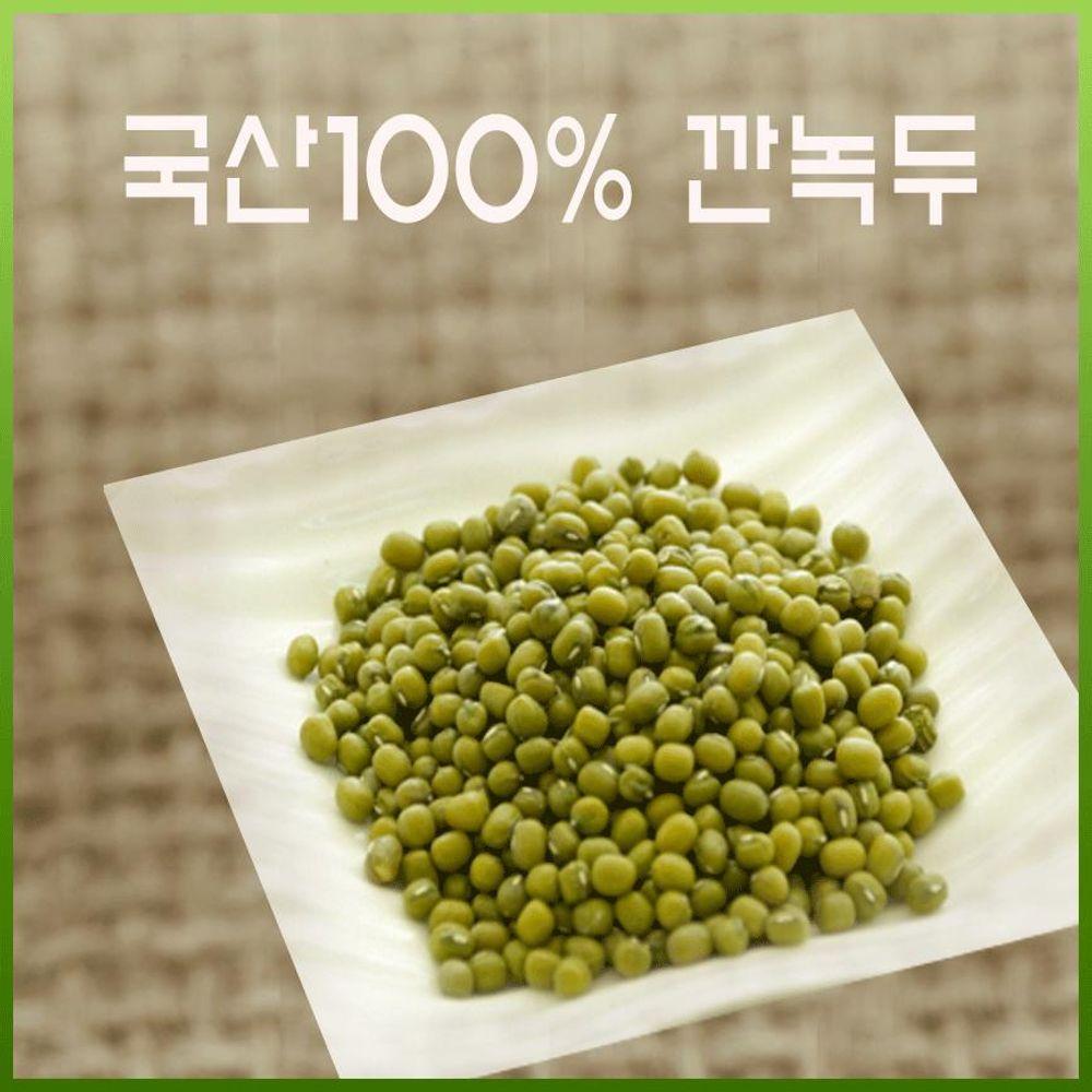 깐녹두1kg - 2020년산