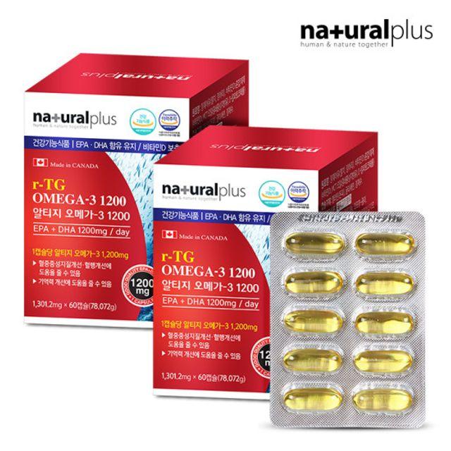 V 식물성알티지 오메가3 1200 DHA 비타민D 60캡슐x2개