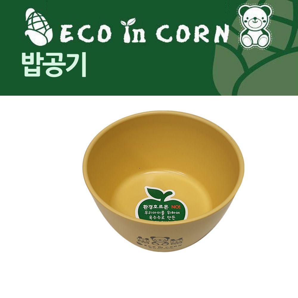 옥수수 환경식기 밥공기 심플 보울