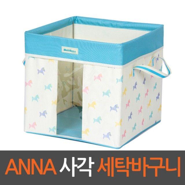 ANNA 사각 세탁바구니 빨래바구니(핑크)