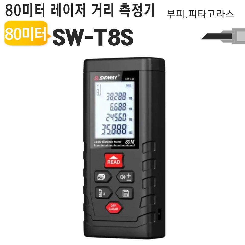 거리측정기 80미터 SW-T8S 휴대용 줄자 인테리어