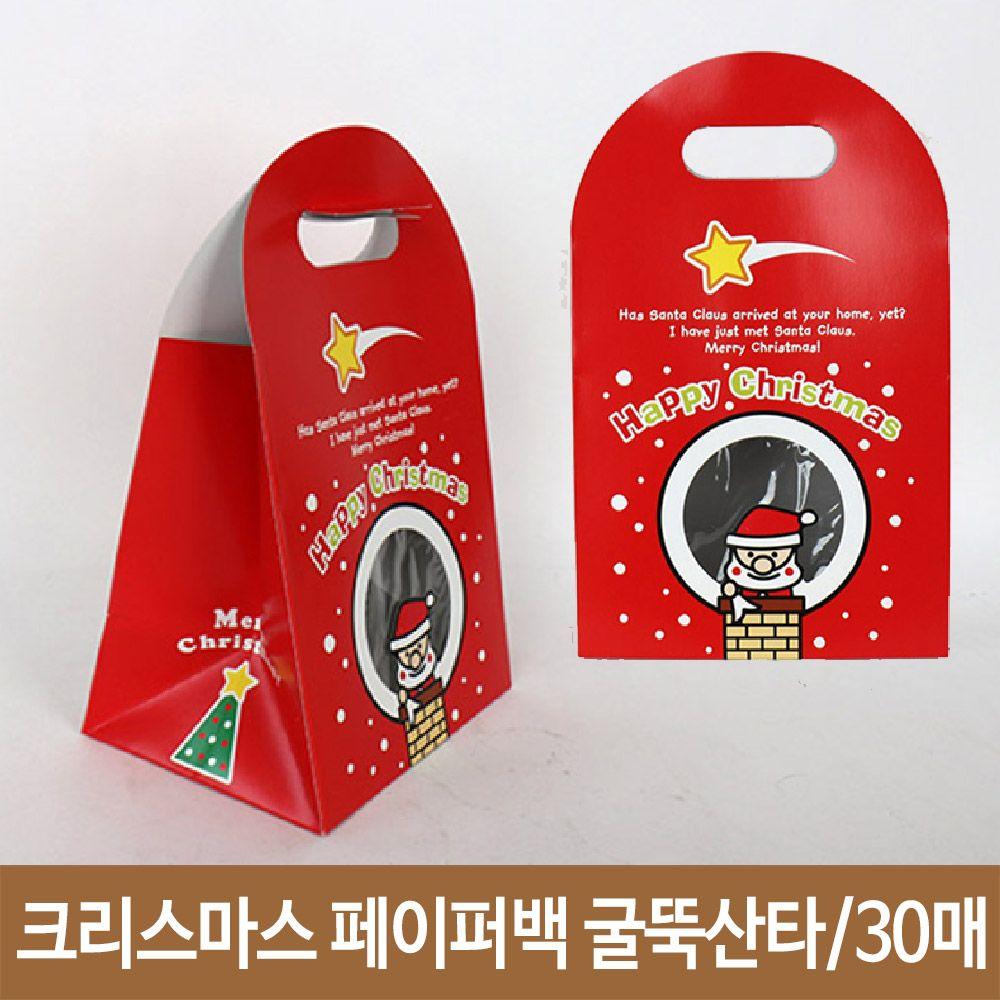 크리스마스 페이퍼백 종이박스 굴뚝 산타 쿠키 디저트