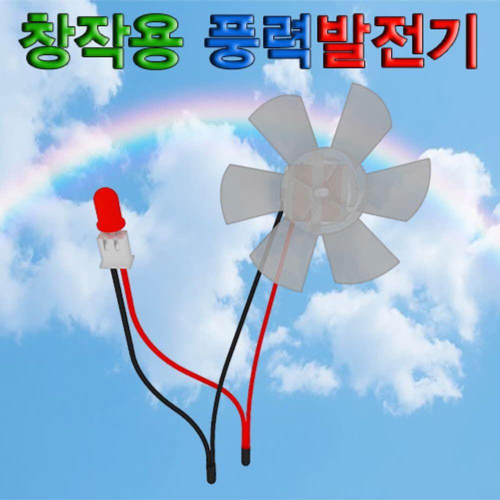 과학 키트 창작용 풍력 발전기 세트 실험 상자 교구