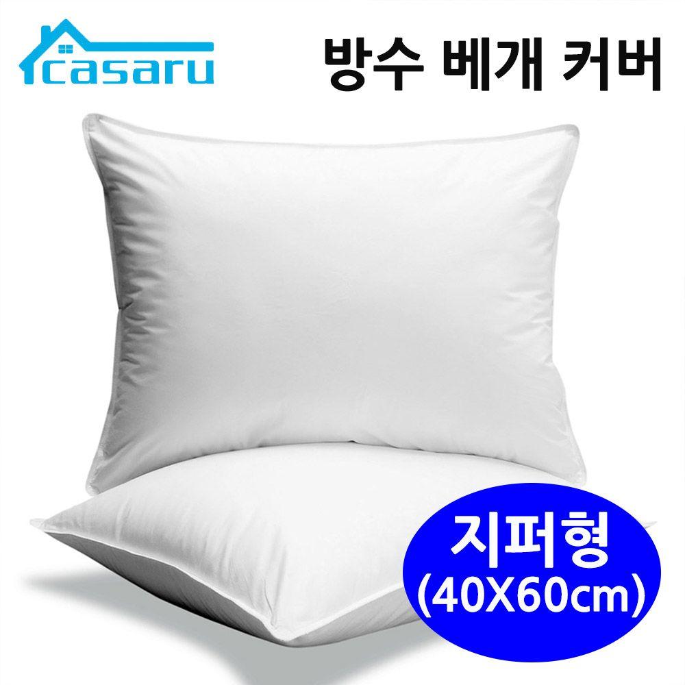 카사루 방수 베개 커버 지퍼형 (40X60cm)
