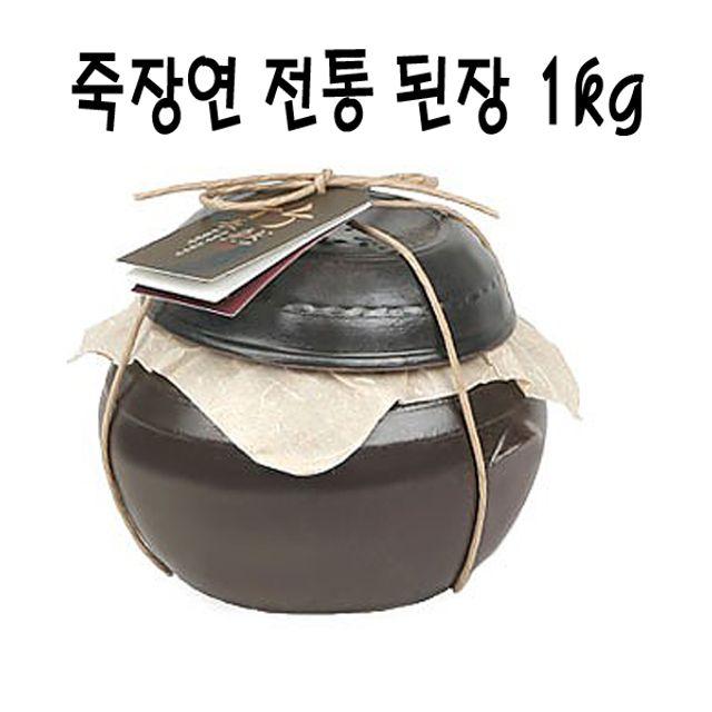 죽장연 프리미엄 전통 된장 1kg(옹기)