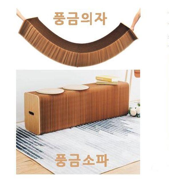 2개묶음 풍금의자 접이소파 변형의자 풍금소파