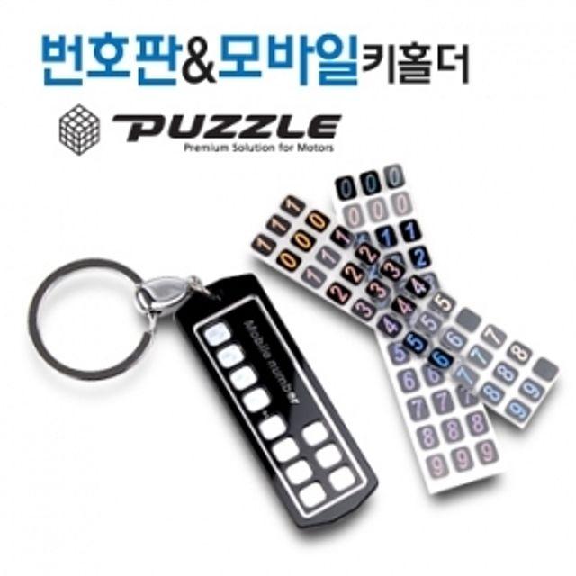 W247094 번호판 퍼즐 모바일 키홀더