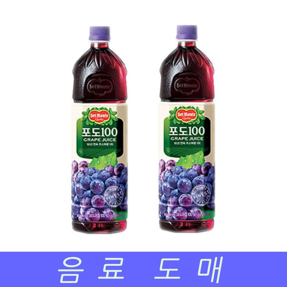 롯데 음료수도매 과채음료 델몬트 포도100 1.5LX12EA