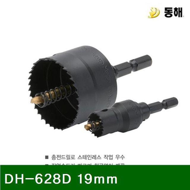 충전드릴용 홀쏘 DH-628D 19mm HSS (1EA)