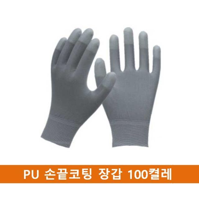 국산 PU 손끝코팅 장갑 100켤레