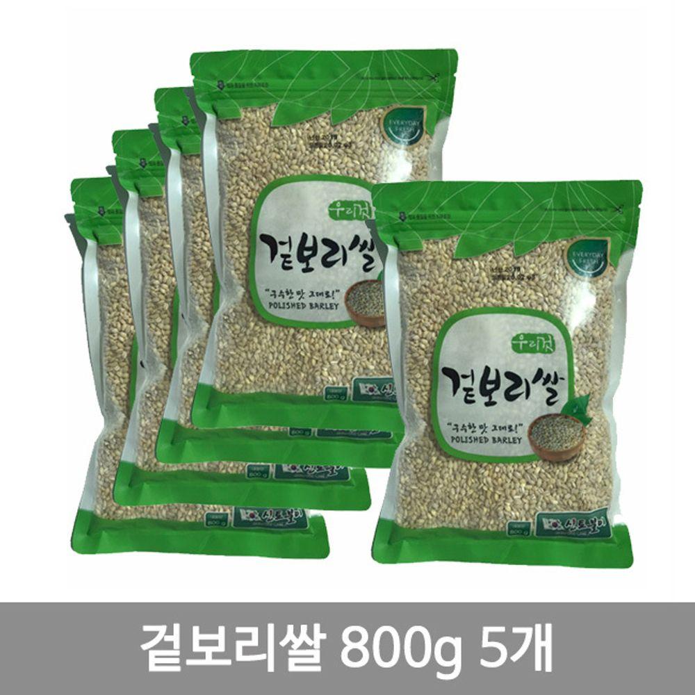겉보리쌀 800g 5개 맛있는 밥짓기 국내산 보리