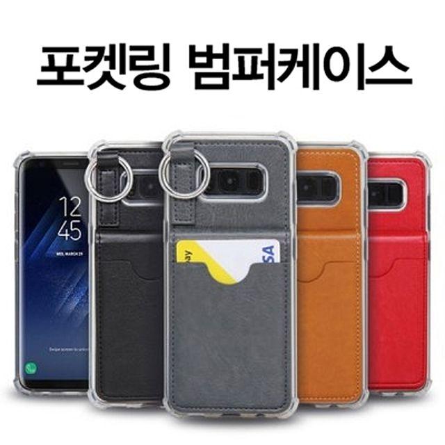 (갤럭시 S8) 포켓링 범퍼 케이스 SM-G950