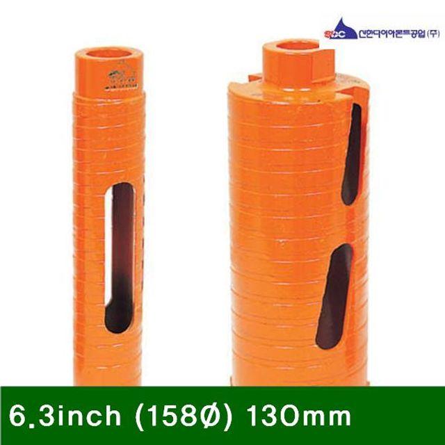 건식코아비트 6.3In.ch (158파이) 130mm (1EA)
