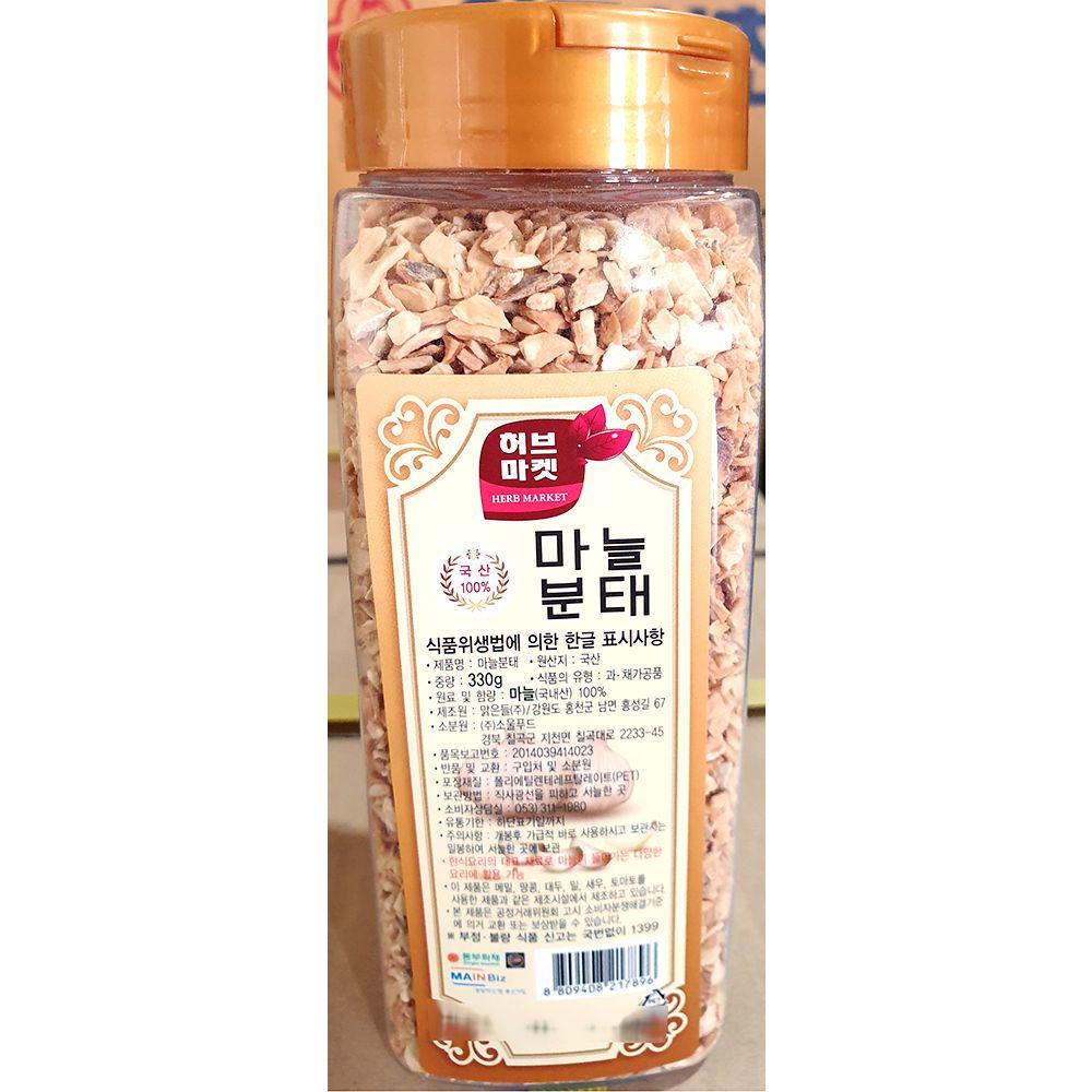 식당 업소 식재료 마늘분태(5mm 330g)