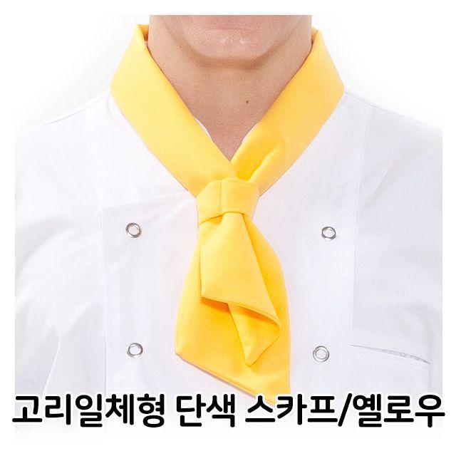 조리사 고리일체형 단색 스카프 옐로우 주방장 유니폼 조리 식당
