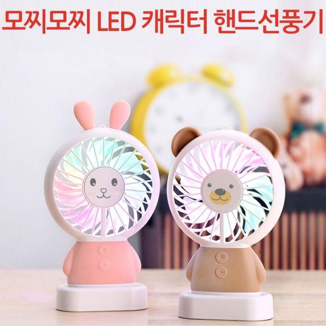 모찌모찌 LED캐릭터 핸디선풍기 FAN-108 휴대용손풍기
