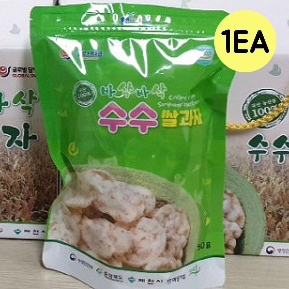 바삭바삭 영양간식 잡곡 수수쌀과자 50g 1봉