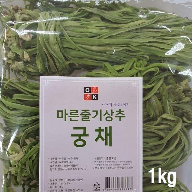 사계절 건강한맛 궁채 마른줄기상추1kg2개