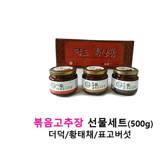 볶음고추장 선물세트 500g 3종(더덕_황태_표고)