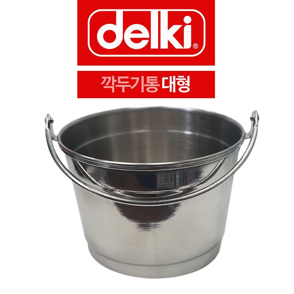 델키 스텐 손잡이 깍두기통 대형