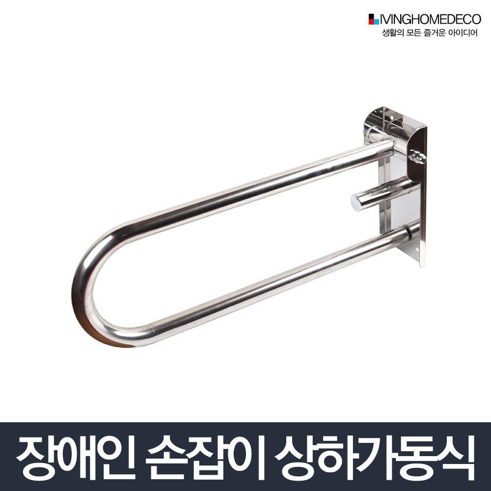 장애인손잡이 상하가동식-보조손잡이 안전바 화장실