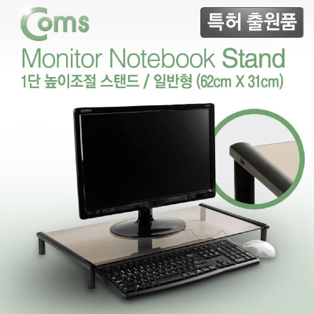 Coms 모니터 노트북 높이조절 스탠드 1단 620X309 1ea