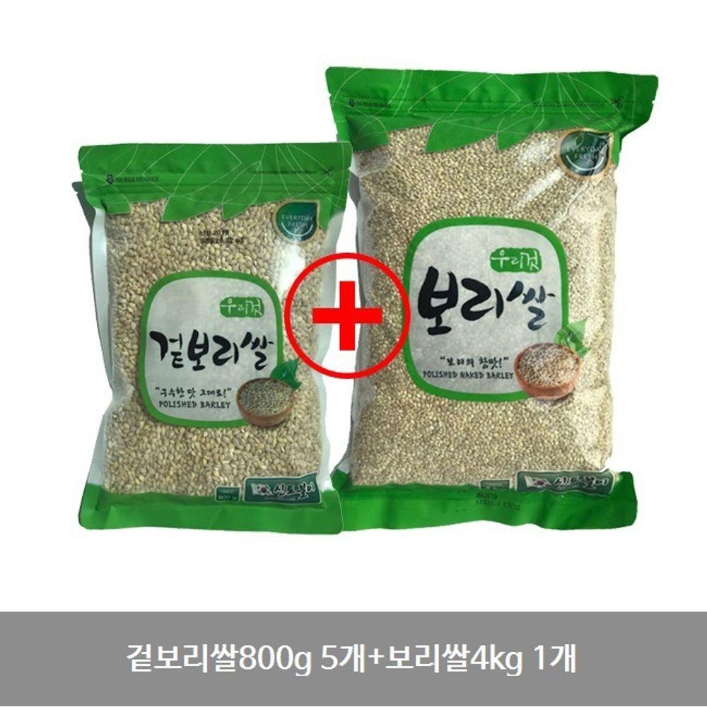 겉보리쌀800g 5개+보리쌀4kg 1개 국산 잡곡 세트