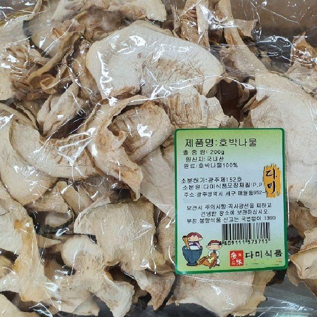 국내산 호박나물 200g